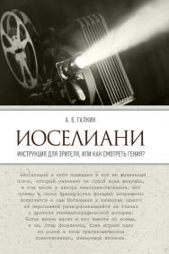 Иоселиани. Инструкция для зрителя, или Как смотреть гения? ISBN 978-5-9988-1054-1