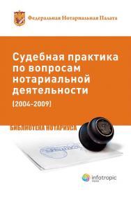 Судебная практика по вопросам нотариальной деятельности (2004–2009) ISBN 978-5-9998-0012-1