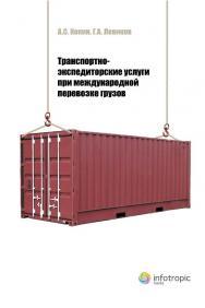 Транспортно-экспедиторские услуги при международной перевозке грузов ISBN 978-5-9998-0049-7
