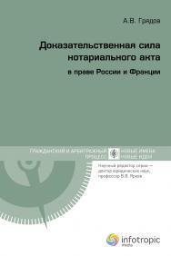 Доказательственная сила нотариального акта в праве России и Франции (сравнительно-правовое исследование) ISBN 978-5-9998-0061-9