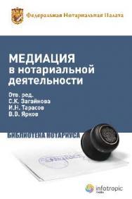 Медиация в нотариальной деятельности ISBN 978-5-9998-0103-6