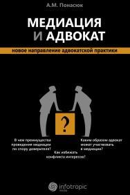 Медиация и адвокат : новое направление адвокатской практики ISBN 978-5-9998-0107-4