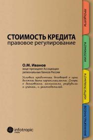 Стоимость кредита: правовое регулирование ISBN 978-5-9998-0119-7