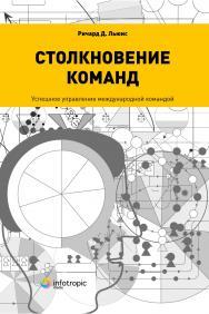 Столкновение команд. Успешное управление международной командой ISBN 978-5-9998-0142-5