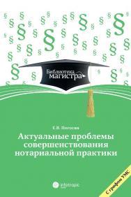 Актуальные проблемы совершенствования нотариальной практики ISBN 978-5-9998-0153-1