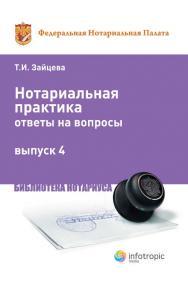 Нотариальная практика : ответы на вопросы. Вып. 4 ISBN 978-5-9998-0166-1