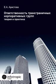 Ответственность трансграничных корпоративных групп : теория и практика ISBN 978-5-9998-0170-8