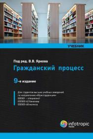 Гражданский процесс ISBN 978-5-9998-0181-4
