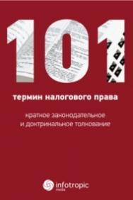 101 термин налогового права ISBN 978-5-9998-0210-1