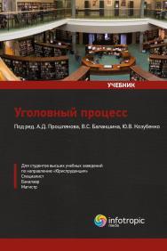 Уголовный процесс: учебник ISBN 978-5-9998-0218-7