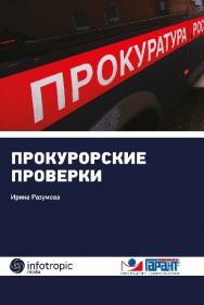 Прокурорские проверки ISBN 978-5-9998-0223-1