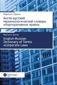 Англо-русский терминологический словарь «Корпоративное право» = English-Russian Dictionary of Terms «Corporate Law» ISBN 978-5-9998-0241-5