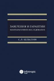 Заверения и гарантии. Компаративное исследование ISBN 978-5-9998-0256-9