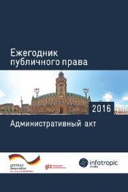 Ежегодник публичного права 2016: Административный акт ISBN 978-5-9998-0258-3