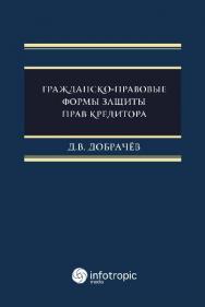 Гражданско-правовые формы защиты прав кредитора ISBN 978-5-9998-0262-0
