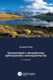 Комментарий к австрийскому арбитражному законодательству ISBN 978-5-9998-0263-7