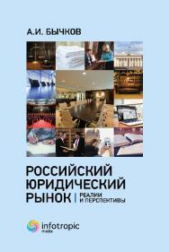 Российский юридический рынок: реалии и перспективы ISBN 978-5-9998-0267-5