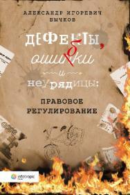 Дефекты, ошибки и неурядицы: правовое регулирование ISBN 978-5-9998-0271-2