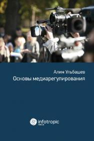 Основы медиарегулирования ISBN 978-5-9998-0272-9