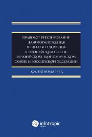 Правовое регулирование налогообложения прибыли и доходов в Европейском союзе, Евразийском экономическом союзе и Российской Федерации ISBN 978-5-9998-0280-4