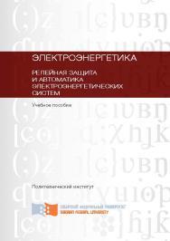 Электроэнергетика. Релейная защита и автоматика электроэнергетических систем ISBN 978-7638-2555-8