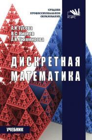 Дискретная математика ISBN 978-5-906818-21-8