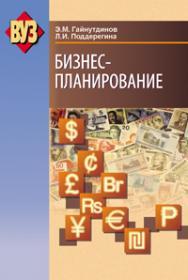 Бизнес-планирование ISBN 978-985-06-1766-8