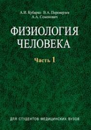 Физиология человека : учеб. пособие. В 2 ч. Ч. 1 ISBN 978-985-06-1785-9