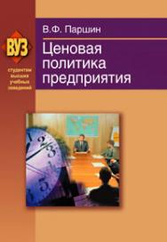 Ценовая политика предприятия ISBN 978-985-06-1789-7