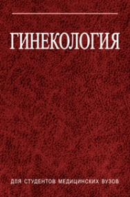 Гинекология ISBN 978-985-06-1828-3