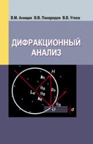 Дифракционный анализ ISBN 978-985-06-1834-4