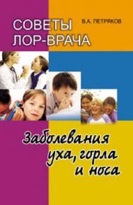 Советы лор-врача. Заболевания уха, горла и носа ISBN 978-985-06-1927-3