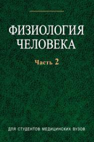 Физиология человека : Учебное пособие. В 2 ч. Ч. 2 ISBN 978-985-06-1954-9