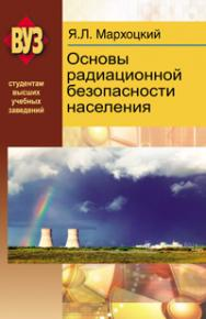 Основы радиационной безопасности населения ISBN 978-985-06-1962-4