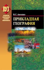 Прикладная география ISBN 978-985-06-2016-3
