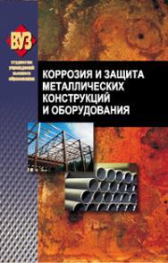 Коррозия и защита металлических конструкций и оборудования ISBN 978-985-06-2029-3