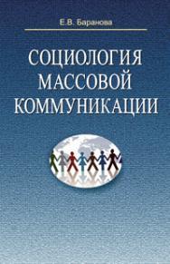 Социология массовой коммуникации ISBN 978-985-06-2072-9
