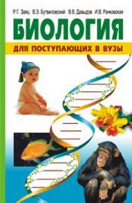 Биология : для поступающих в вузы ISBN 978-985-06-2157-3