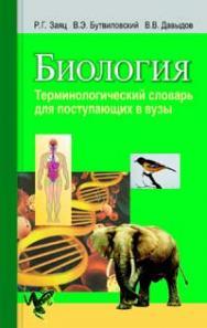 Биология. Терминологический словарь : для поступающих в вузы ISBN 978-985-06-2342-3