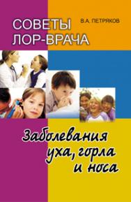 Советы лор-врача. Заболевания уха, горла и носа ISBN 978-985-06-2367-6