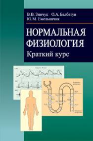 Нормальная физиология. Краткий курс ISBN 978-985-06-2387-4