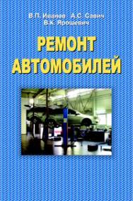 Ремонт автомобилей ISBN 978-985-06-2389-8