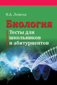 Биология. Тесты для школьников и абитуриентов: пособие для учащихся учреждений общего среднего образования ISBN 978-985-06-2391-1