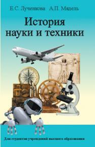 История науки и техники ISBN 978-985-06-2394-2