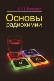 Основы радиохимии ISBN 978-985-06-2395-9