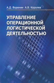 Управление операционной логистической деятельностью ISBN 978-985-06-2409-3