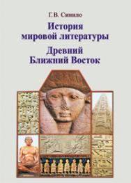 История мировой литературы. Древний Ближний Восток ISBN 978-985-06-2412-3