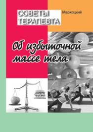 Советы терапевта. Об избыточной массе тела ISBN 978-985-06-2430-7