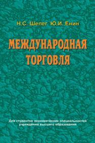 Международная торговля ISBN 978-985-06-2435-2