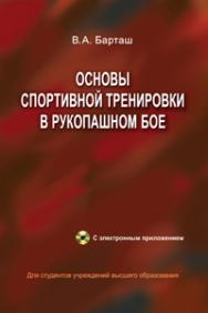 Основы спортивной тренировки в рукопашном бое ISBN 978-985-06-2463-5